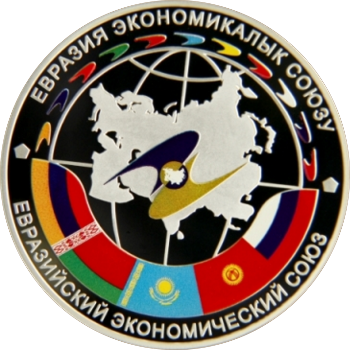 Kyrgyz memorial coin marking the formation of the EAEU in 2015.